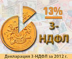 Все о декларации 3-НДФЛ за 2012 год