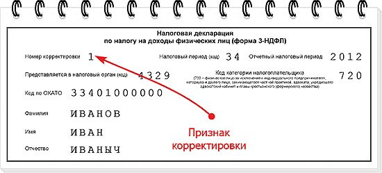Как правильно подать корректирующую налоговую декларацию