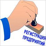 4 июля 2013 года вступают в силу Новые формы Заявлений о регистрации юридических лиц и индивидуальных предпринимателей
