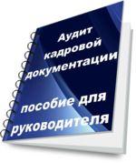 Обязательный перечень кадровых документов для каждого ИП