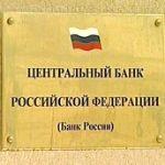 Эльвира Набиуллина вступает в должность председателя ЦБ РФ