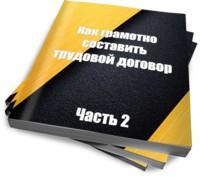 Как грамотно составить трудовой договор (ч. 2)