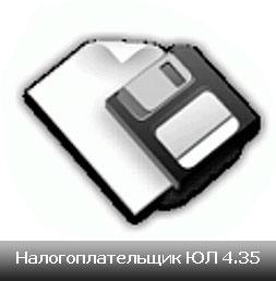 Налогоплательщик ЮЛ. Обновление до версии 4.35