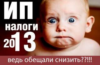 Государственная Дума РФ приняла закон о снижении страховых взносов для индивидуальных предпринимателей