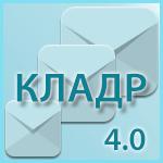 КЛАДР. Обновление до версии 4.0 от 26.08.2013 года