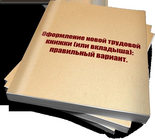 Оформление новой трудовой книжки (или вкладыша): правильный вариант.