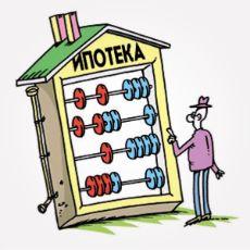 Ипотечным заемщикам позволят выбирать способ погашения кредита