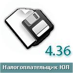Налогоплательщик ЮЛ. Обновление до версии 4.36