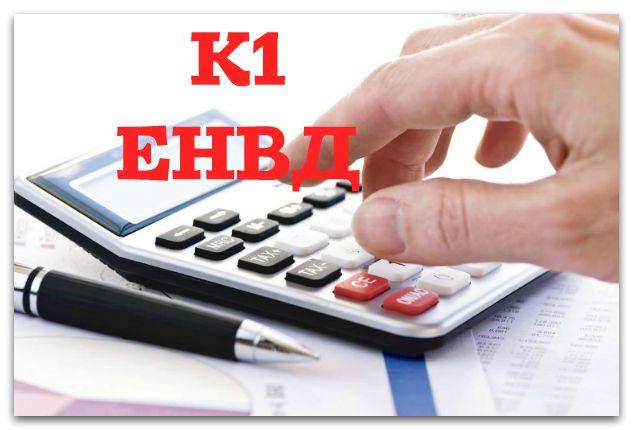 К1 по ЕНВД в 2014 году будет равен 1,672