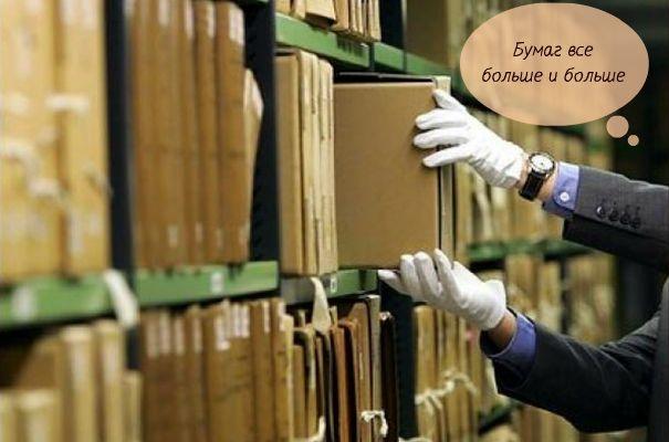 Архивное хранение документов (ч.1)