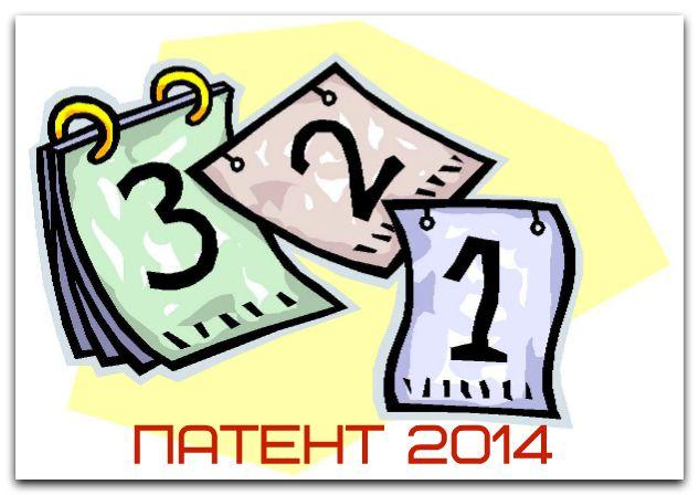 17 декабря 2013 года последний день перехода на ПНС в 2014 г.