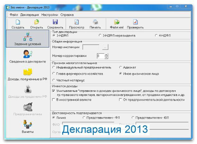 Программа «Декларация 2013», версия 1.0.0 от 27.12.2013