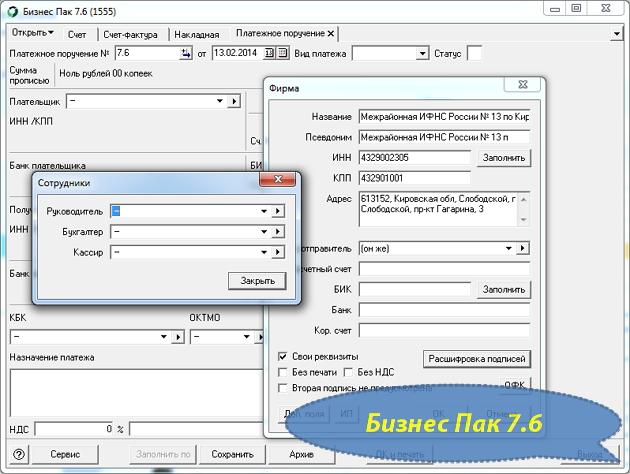 Бизнес Пак. Обновление до версии 7.6 от 13.02.2014 года