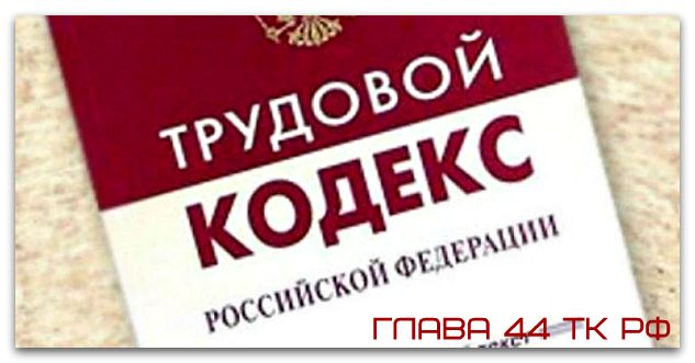 Что такое совместительство по ТК РФ?