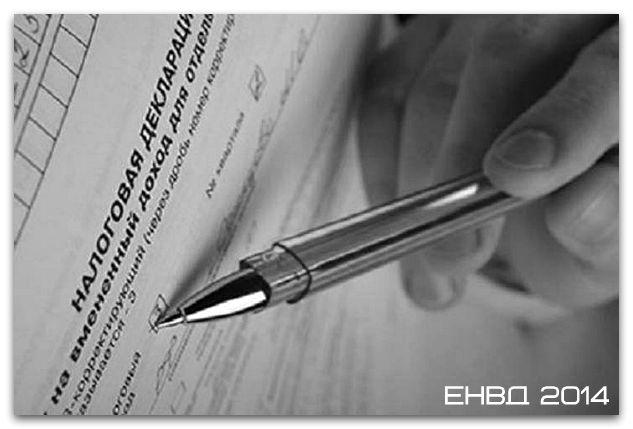 Новая декларация по ЕНВД за 2014 год