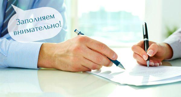 Реквизиты получателя пенсионных платежей: сокращаем правильно