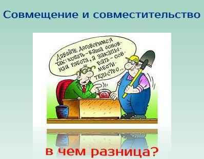 Чем работа по совместительству отличается от работы по совмещению