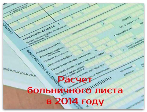 Что нужно знать бухгалтеру о расчете больничного листа в 2014 году