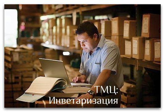 Правила инвентаризации ТМЦ по Методическим указаниям