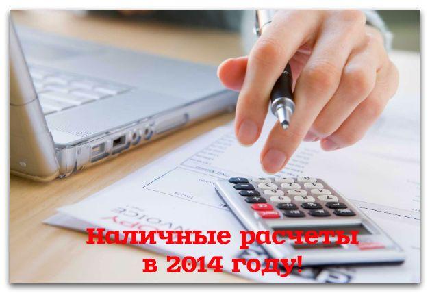 ЦБ РФ ограничил наличные расчеты! Есть ли повод для беспокойства?