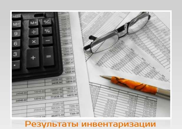 Обработка результатов ревизии и их анализ