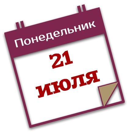 21 июля срок подачи деклараций за 2 квартал 2014 года