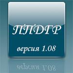 Программа «ППДГР». Обновление до версии 1.08 от 11.08.2014 г.