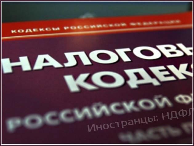 Работники-иностранцы: как посчитать НДФЛ