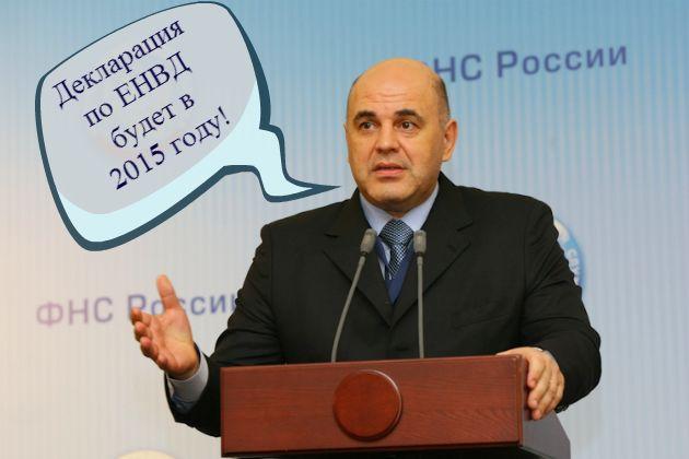 Новая декларация по ЕНВД будет применяться с 1 квартала 2015 года!