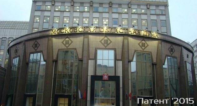 Ставки патентов для предпринимателей Московской области на 2015 год