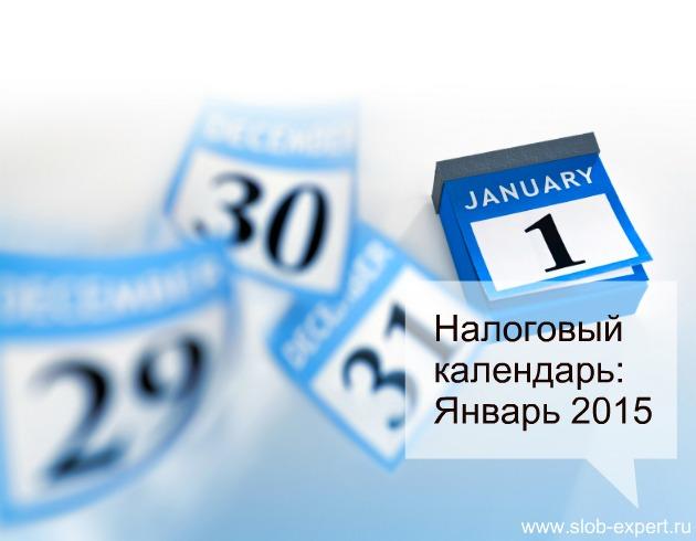 Налоговый календарь на январь 2015 года