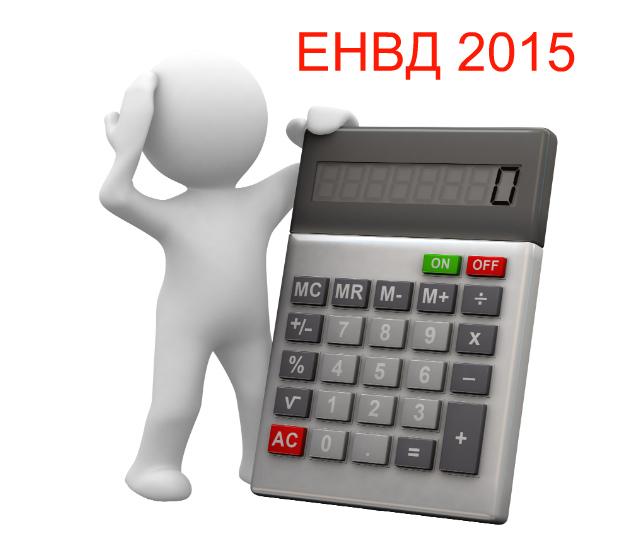 Как быстро и правильно заполнить декларацию по ЕНВД за 2015 год в программе Налогоплательщик ЮЛ