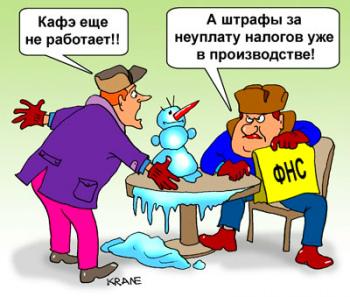 Даже за нулевую несвоевременно поданную декларацию налоговики оштрафуют на 1000 руб.