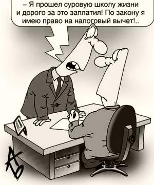 Подписан закон о поправках в части НДФЛ