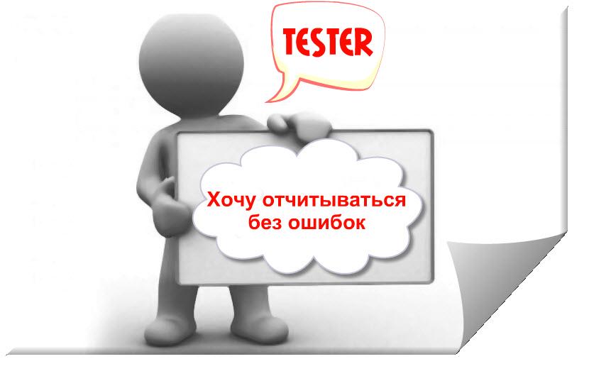 Программа Tester. Обновление до версии 2.74 от 21.05.2015 года