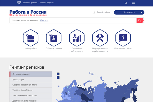 Новый портал «Работа в России»