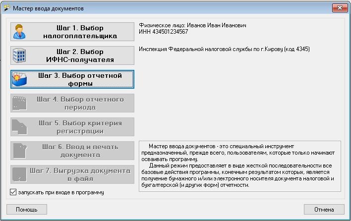 Как правильно устанавливать, обновлять и настроить программу «Налогоплательщик ЮЛ»
