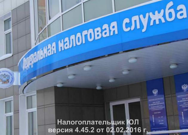Налогоплательщик ЮЛ. Обновление до версии 4.44.2 от 02.02.2012 года