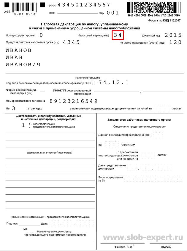 Заполнение декларации по УСН 6% за 2015 год для ИП