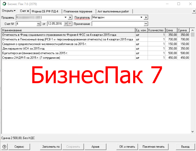 БизнесПак 7. Обновление до версии 2147 от 23.05.2016 г.