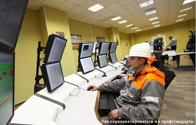 Ажиотаж вокруг профстандартов: не стоит паниковать (ч.2)