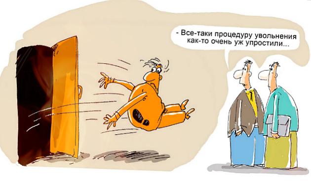 Вам какие-то нормы ТК РФ кажутся лишними? Поможем их убрать!