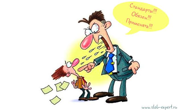 О профстандартах просто и понятно: кому внедрять ПС обязательно (Глава 6)