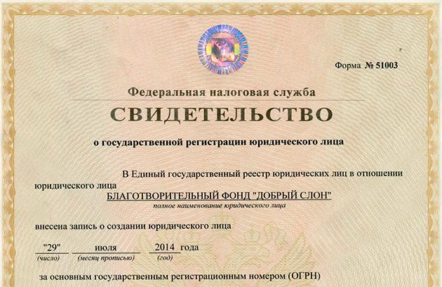 С 01.01.2017 года свидетельства о гос. регистрации ИП и организаций отменят