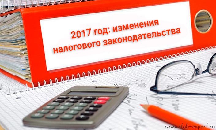 2017 год: много изменений по налогам и взносам, хороших и не только!