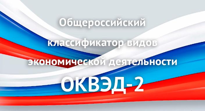 С 2017 года в декларациях нужно указывать новый ОКВЭД-2