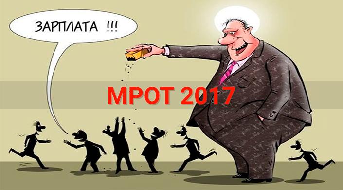 С июля 2017 года МРОТ увеличится на 300 рублей