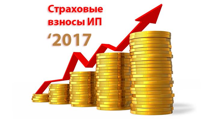 Страховые взносы ИП за 2017 год значительно вырастут