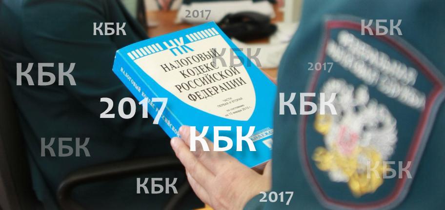 Новые КБК по страховым взносам за декабрь 2016 года и на 2017 год