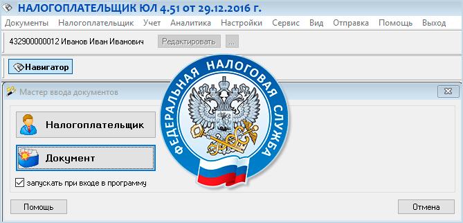 Налогоплательщик ЮЛ: Обновление до версии 4.51 от 29.12.2016 года